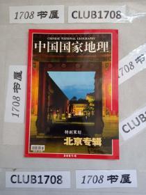 《中国国家地理》期刊 2001年06第六期,总第488期,地理知识2001年第6期 特别策划:北京专辑      01