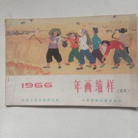 1966年画缩样(稀缺本)