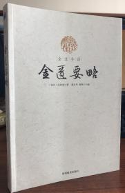全注全译:金医要略