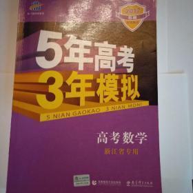 2017B版专项测试 高考数学 5年高考3年模拟(浙江省专用)/五年高考三年模拟 曲一线科学备考