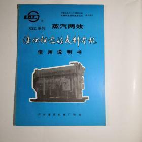 SXZ系列蒸汽两效溴化锂吸收式制冷机使用说明书