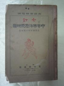 """稀见重要""""列强殖民扩张侵华史料""""《中等西洋历史地图》(文部省检定),村川坚固 著,大32开本软精装一册全。""""大坂宝文馆""""大正十五年(1926),日本原刊发行。内有彩色地图数十幅,内录""""列强在中国修建铁路概况、台湾被日本侵占、香港为英国殖民地、澳门为葡萄牙殖民地""""等侵华情况,充分反映二十世纪前期各列强在华的疯狂殖民侵略行径。版本罕见,品如图。"""