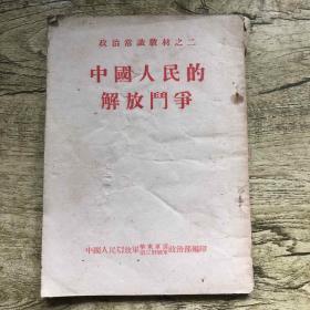 中国人民的解放斗争