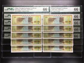 PMG评级66分 1979中国银行外汇兑换券 五星水印外汇劵一角 荧光版