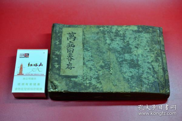 万病回春 六七八卷合订本 和刻本(日本元和活字本 1620年)明嘉靖丙辰版1556年 古籍善本
