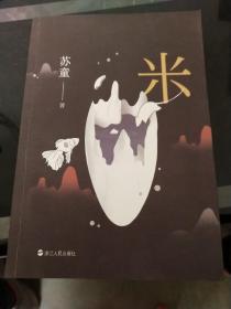 米(精装典藏版)