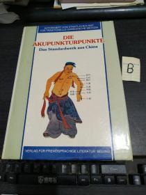 中医针灸经穴部位标准化(德文版)