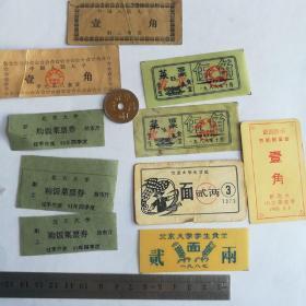 中国人民大学,清华大学,北京大学粮票 文革粮票新北大粮票