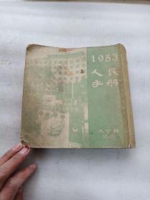 1953年 人民手册