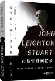 【正道书局】在华五十年:从传教士到大使——司徒雷登回忆录