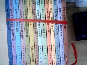 (第五批全国干部学习培训教材) 全14册