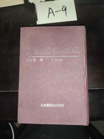 中国文学家大辞典 下