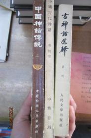 中国神话传说(上)、古神话选释、中国古代神话(三本均为作者签赠本,上款系同一人,附袁珂书信一封)。。。