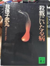 杀戮之病 日文原版