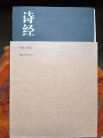 """诗经(向熹 译注。刘晓翔设计,2009""""中国最美的书""""奖,2010""""世界最美的书""""荣誉奖)"""
