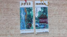 塑料门票,桂湖风光(2张合售)