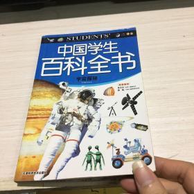 中国学生百科全书 宇宙探秘