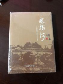 板桥河(南京板桥街道) 16开 精装