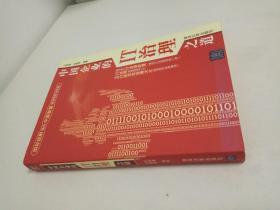 中国企业的IT治理之道