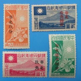 """民国华北纪7 加盖""""华北""""改值""""还都四周年纪念""""邮票"""
