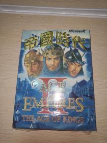 电脑游戏 帝国时代2