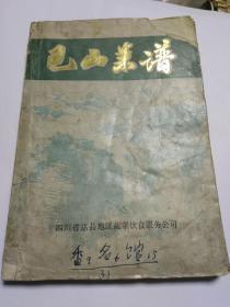 巴山菜谱 (1975年原版老菜谱书,已仔细检查,完整不缺页。)