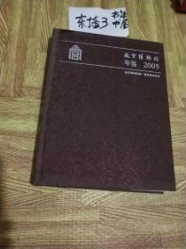 故宫博物院年鉴2005年