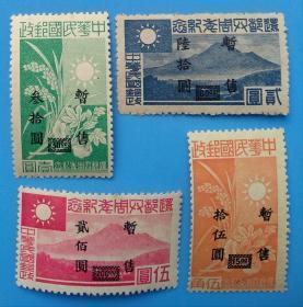 """民国华中普2 """"还都四周年纪念""""加盖""""暂售""""改值邮票"""