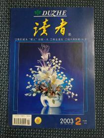 读者 2003 2