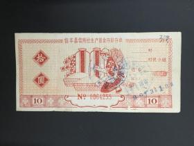 江西省信丰县90年信用社生产基金存款存单10元(品相如图,稀少)