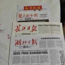 1月23号封城当天四种报纸  长江日报 楚天都市报  湖北日报武汉晚报