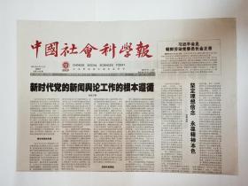 """中国社会科学报 2018年6月21日,共8版(要目:概念史:一种新闻史研究的可能路径。新闻事实的流变与真相的回归。中国特色新闻学的话语体系建构。战时政治工作教学训练探要。课堂上的沈从文。""""公方苓""""是李长之的笔名吗?文艺理论家邓乔彬治学述略。柯尔克孜族英雄史诗《玛纳斯》中的兵器谱(4图)。周口店遗址猿人洞2018年8月开放(简讯)。西方现代博物馆纯真性审视。贵州省博物馆藏宋代螭首金杯介绍(1图)"""