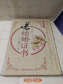 老结婚证书(老档案系列)