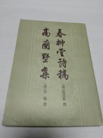 春柳堂诗稿 高蘭墅集(84年竖版)
