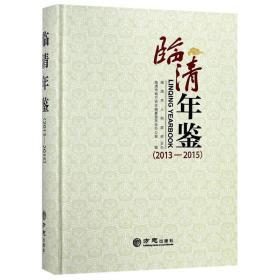 临清年鉴(2013-2015)