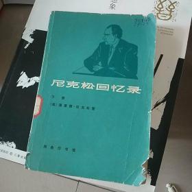 尼克松回忆录(下)