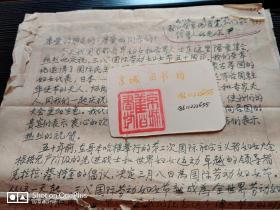 1960年3月8日。邓颖超在首都劳动妇女节50周年大会上的讲话(原稿)八开八页