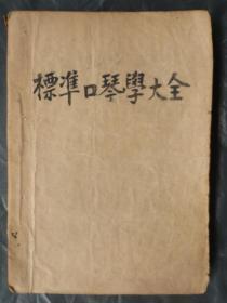 民国28年版:标准口琴学大全 (32开、扉页有演出插图)