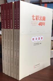 七彩云南40年:6册
