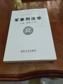 军事刑法学