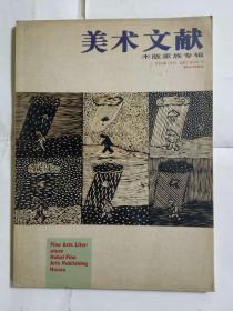 美术文献丛书2001年(总第21辑)木版家族专辑