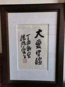 【终身保真名家字画】杨晓阳23*34cm,带框出售