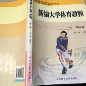 新编大学体育教程(内有笔记和划线)