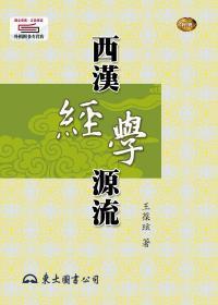 预售【台版】西汉经学源流(二版) / 王葆玹 东大