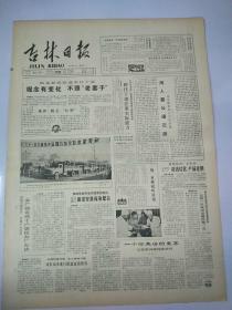 吉林日报1986年11月24日