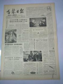 吉林日报1986年11月26日