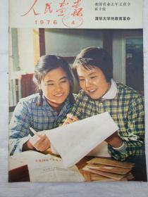 人民画报 1976.4