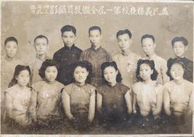 1944年孔诞日 益民义务夜校第一届全体教员合影照一张(尺寸:10.2*14.8厘米)