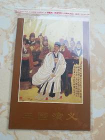 中国古典文学名著《三国演义》第五组特种邮票珍藏册