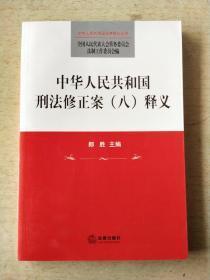中华人民共和国法律释义丛书:中华人民共和国刑法修证案(八)释义